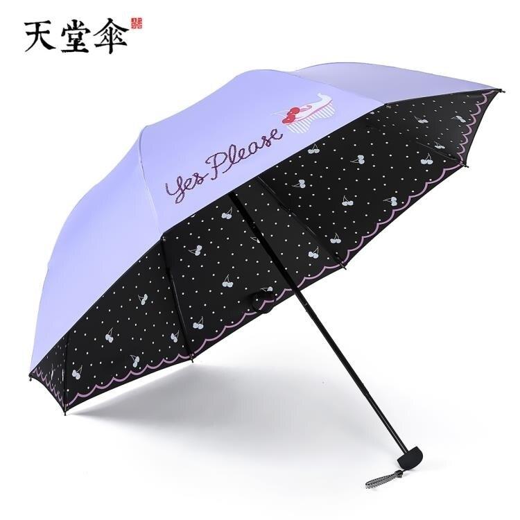 遮陽傘 天堂傘遮陽傘晴雨傘女兩用太陽傘防曬防紫外線黑膠摺疊三折傘