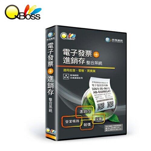 QBoss 電子發票模組+進銷存整合系統 3.0 R2-區網版【三井3C】