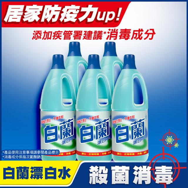 白蘭 漂白水 1.5L X5