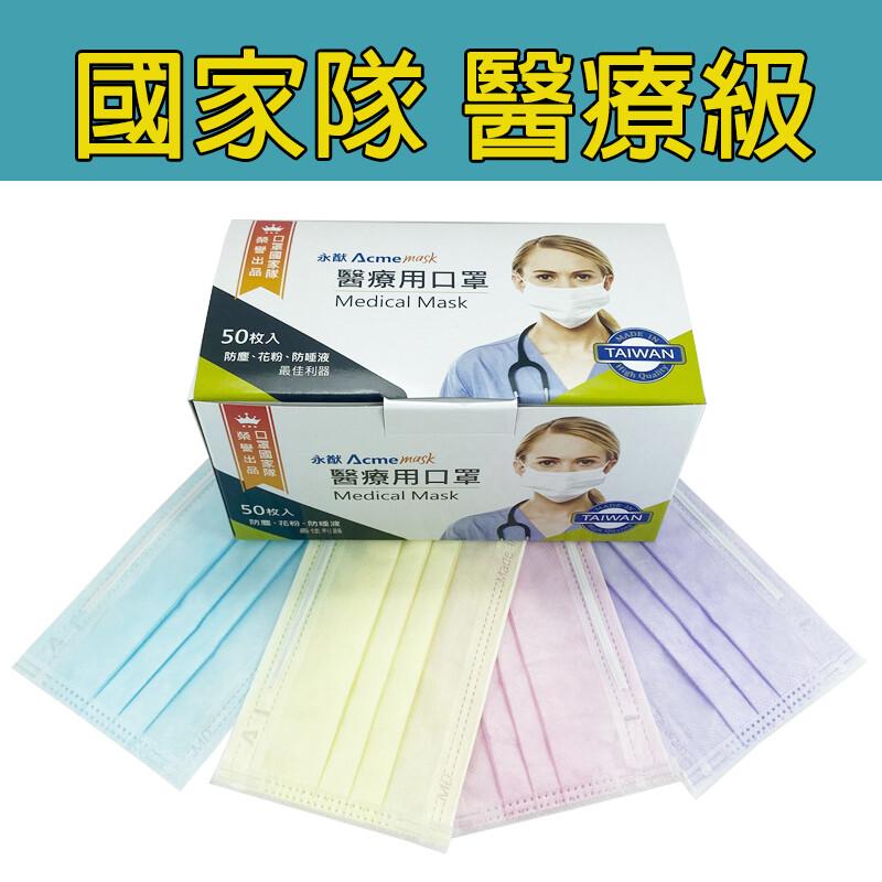 x1盒 台灣製 永猷 成人 平面醫療口罩 藍-粉-黃-紫-天空藍 五色任選50片/盒