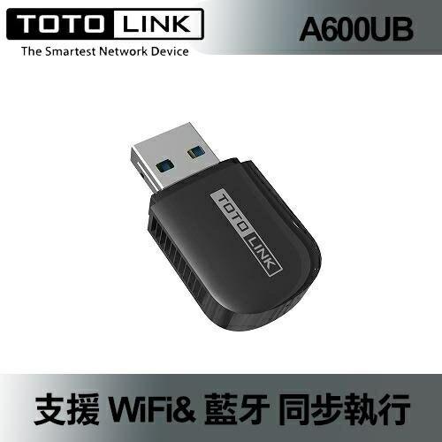 TOTOLINK A600UB AC600 USB藍牙無線網卡 限時下殺▼