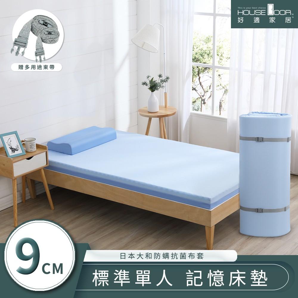 【House Door 好適家居】真好捲床墊-波浪竹炭記憶床墊日本大和抗菌雙色表布9cm厚-單人3尺 贈收納帶