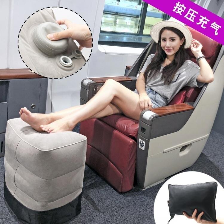 充氣腳墊 充氣腳墊長途飛機足踏坐火車便攜擱腳放腿寶寶睡覺神器辦公室腳凳