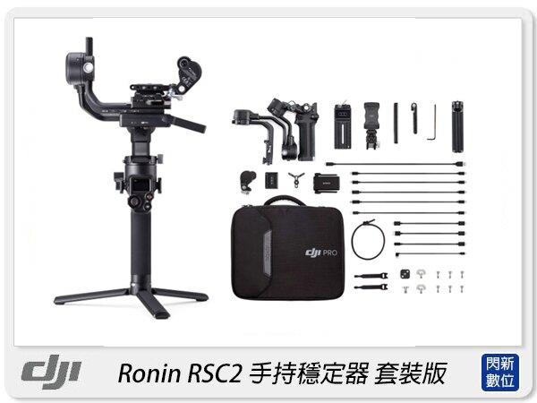 【銀行刷卡金回饋】現貨~DJI 大疆 Ronin RSC2 套裝版 相機三軸穩定器 手持穩定器 錄影(RSC 2,公司貨)