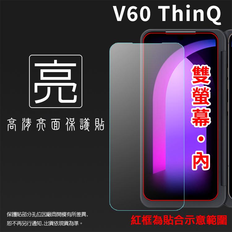 亮面螢幕保護貼 LG V60 ThinQ 5G LMV600EA (雙螢幕-殼內+殼外) 保護貼 軟性 高清 亮貼 亮面貼 保護膜