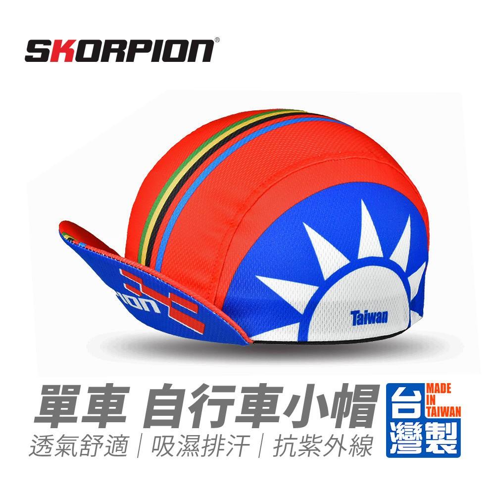 SKORPION 單車小帽 公路車小帽 自行車小帽 小帽 小布帽 透氣排汗 抗紫外線