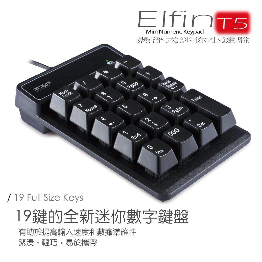 【ATake】USB數字小鍵盤T5(D21K-001)