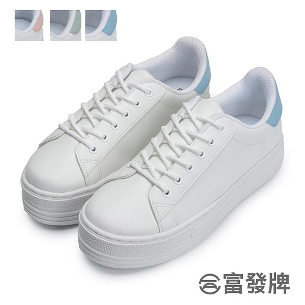 【富發牌】撞色休閒厚底小白鞋-白綠/白藍/白粉 1CK64