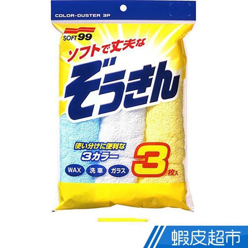 SOFT 99 彩色抹布(3條裝) 現貨 蝦皮直送