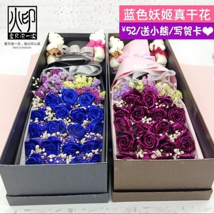 藍色妖姬鮮花藍玫瑰干花花束禮盒包裝送人老婆女友生日禮物情人節