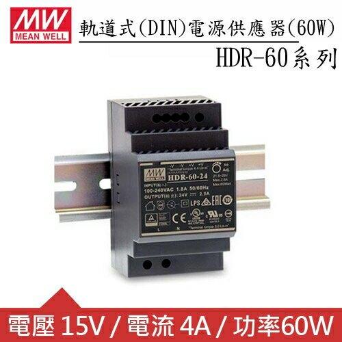 MW明緯 HDR-60-15 15V軌道型電源供應器 (60W)