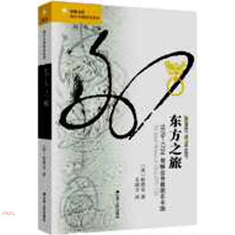 《江蘇人民出版社》東方之旅:1579-1724耶穌會傳教團在中國(簡體書)[87折]