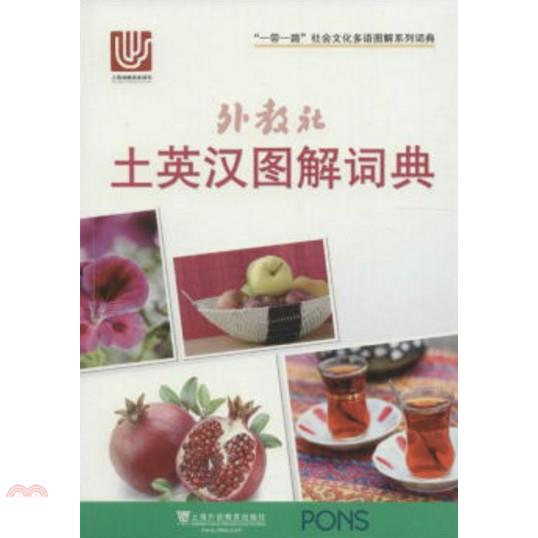 土英漢圖解詞典(簡體書)[75折]
