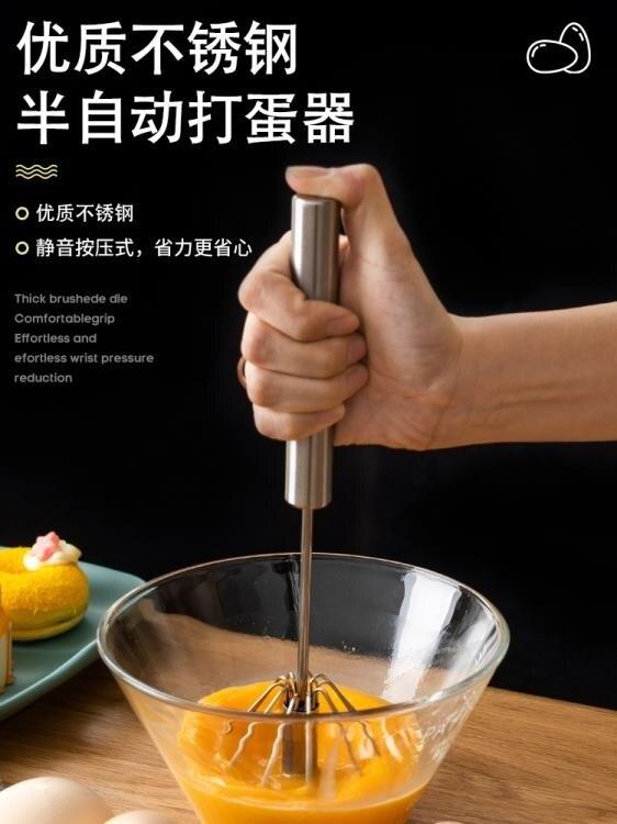 打蛋器家用迷你型半自動手動手持式奶油打發器不銹鋼打雞蛋攪拌器