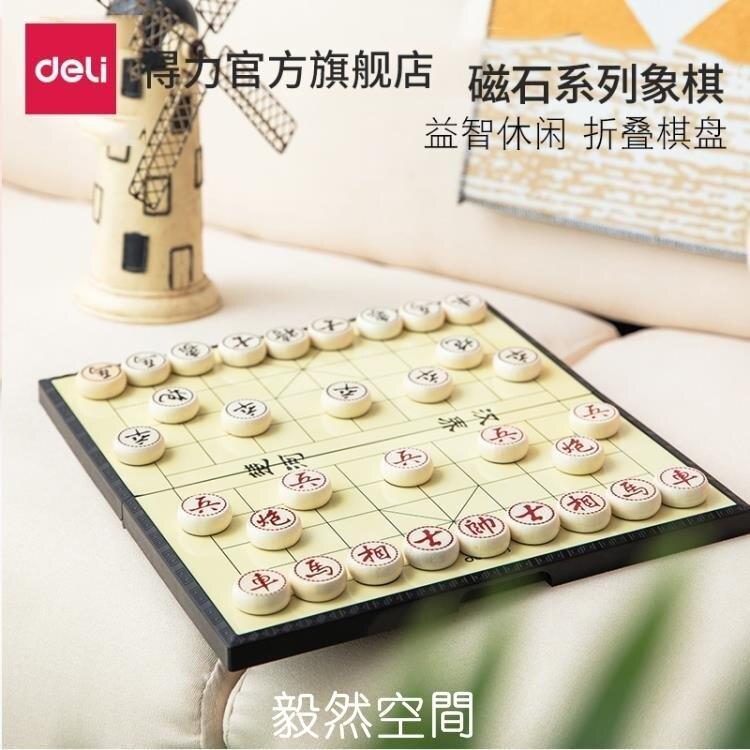 棋盤 得力中國象棋家用磁性便攜式折疊棋盤益智象棋學生兒童象棋套裝