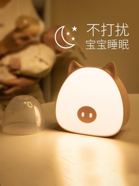 LED小夜燈可充電式臥室床頭用月子嬰兒哺乳寶寶喂奶臺燈睡眠