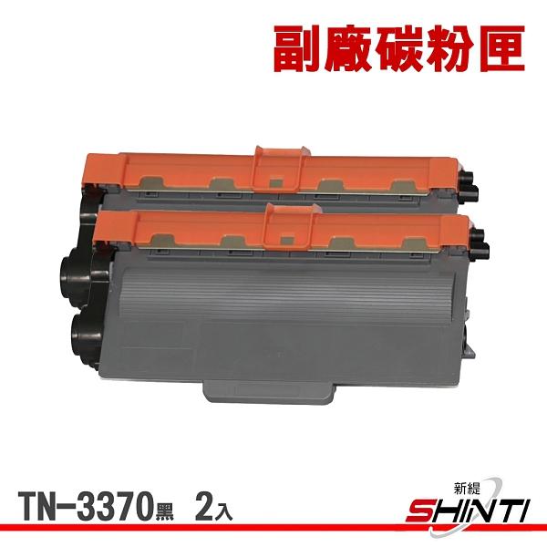 【2入】SHINTI Brother TN-3370 黑 副廠環保碳匣 8910DW/5470DW/6180DW