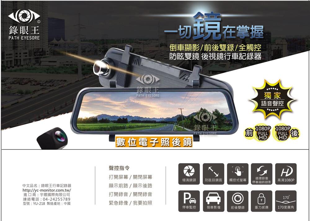 錄眼王12吋全螢幕 聲控 觸控流媒體電子後視鏡行車紀錄gps測速 前後hd1080p