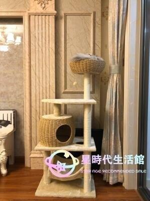 貓跳台貓爬架 舒適透氣編織貓窩貓樹貓跳台一體藤編大型多層劍麻抓柱
