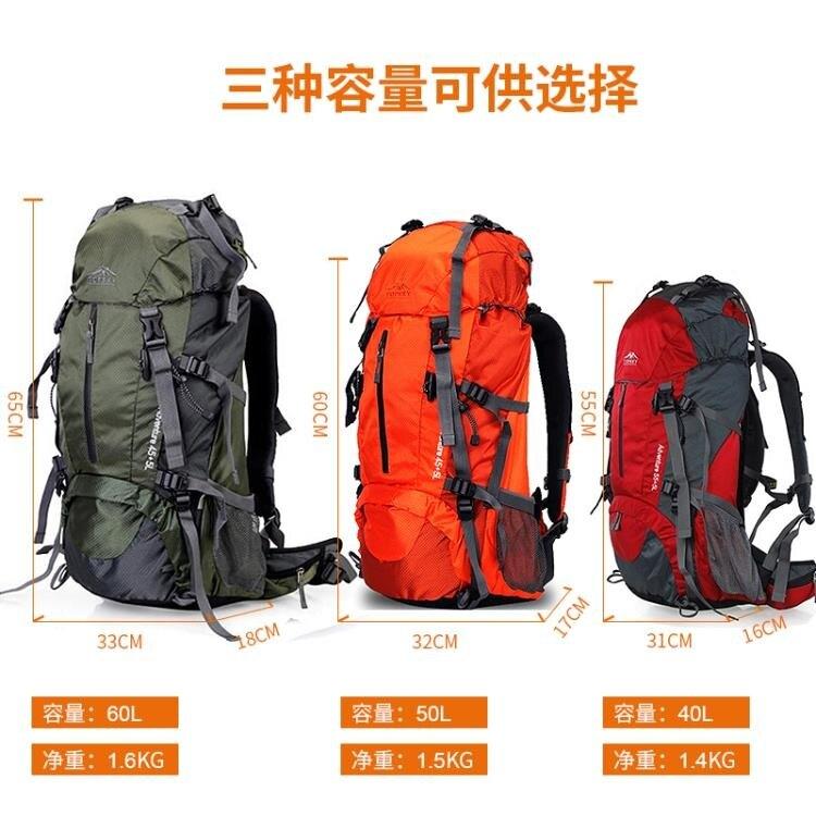 戶外登山包雙肩後背包旅行大容量防水