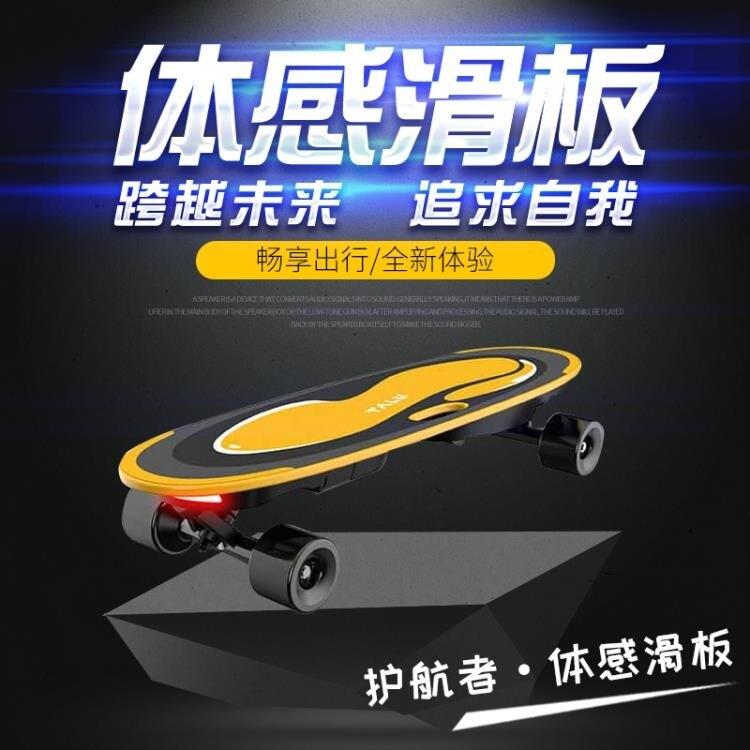 【快速出貨】電動滑板車踏路護航者體感電動滑板小伙伴新手初學者四輪滑板青少年時尚玩具創時代3C 交換禮物 送禮