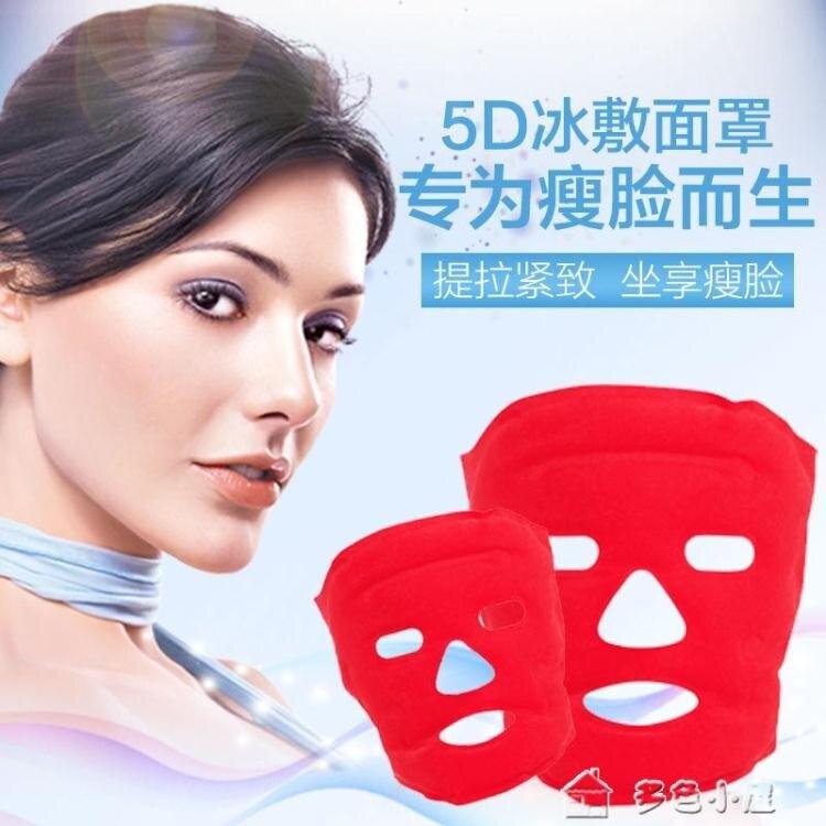 面罩冰敷面膜美容面部冷敷冰袋消水腫降溫spa面罩保濕護膚