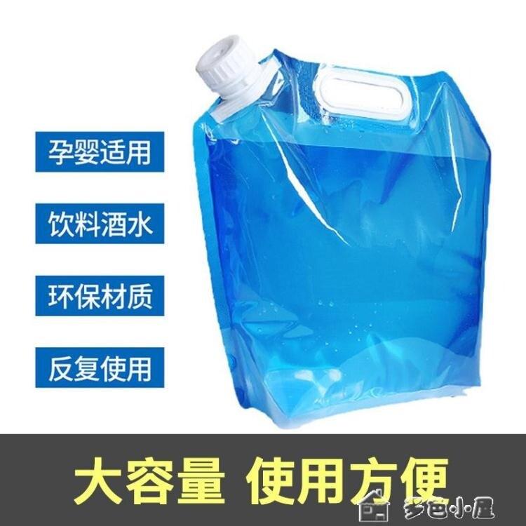 飲水袋水袋戶外便攜折疊儲水袋水桶飲水運動登山旅游野營野炊露營大容