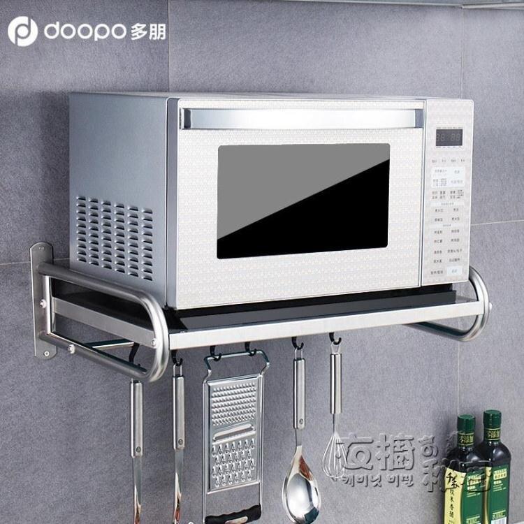 304不銹鋼廚房置物架微波爐架子 壁掛式烤箱掛架掛牆收納牆上支架