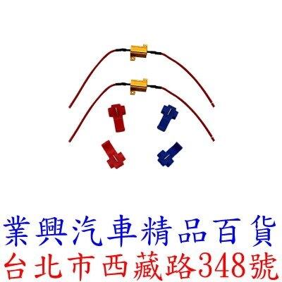 LED解碼器 12V 2入裝 電阻 防報警 快閃 頻閃器 解決電腦報警 (2Y-01)