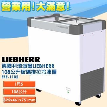 德國利勃 LIEBHERR 108公升 玻璃推拉冷凍櫃 EFE-1102