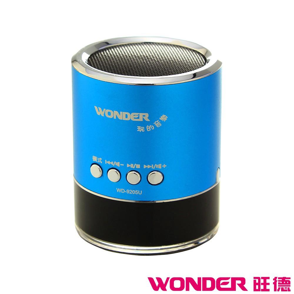 WONDER旺德 USB/MP3/FM隨身音響 WD-9205U 廠商直送 現貨