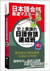 史上最讚的日語會話速成班(50k附MP3)