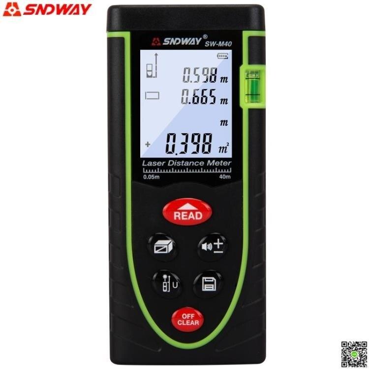 紅外線測距儀鐳射測距儀充電高精度電子尺手持測量儀 LX
