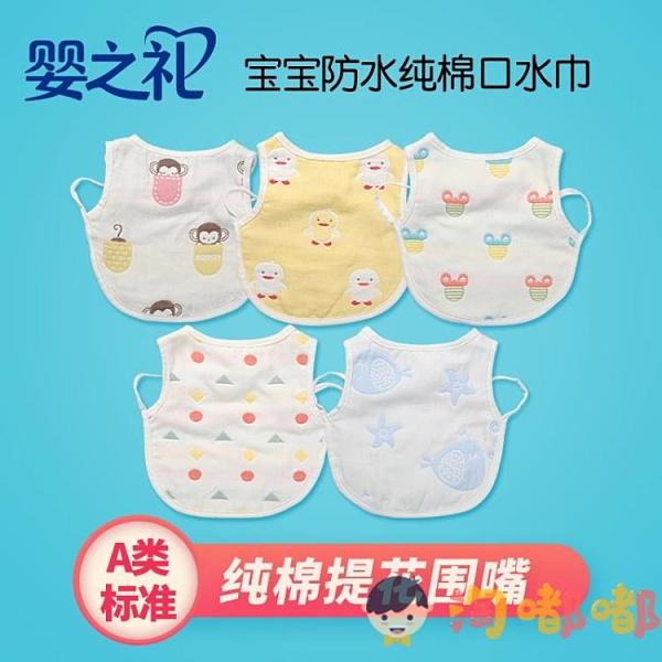 圍嘴嬰兒口水巾純棉紗布毛巾新生兒童寶寶吃飯圍兜【淘嘟嘟】