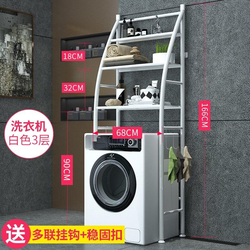 洗衣機置物架 .小戶型省空間後架神器用品打孔廁所衛生間馬桶上置物架收納櫃壁『J7759』