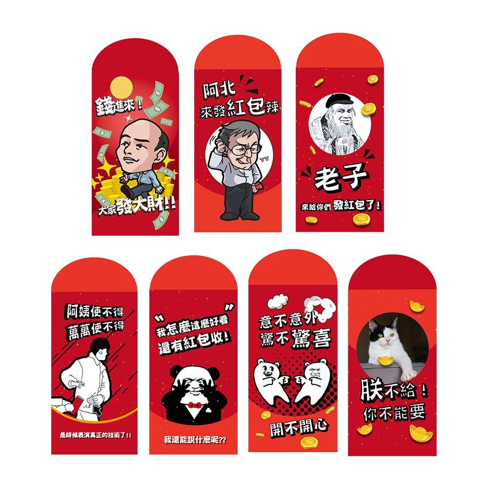 【FUJI-GRACE富士雅麗】創意梗圖趣味紅包袋(1包5入)
