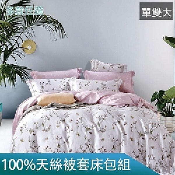【eyah】台灣製100%萊賽爾天絲床包被套組-單/雙/大 均一價雙人-楊茗春曉