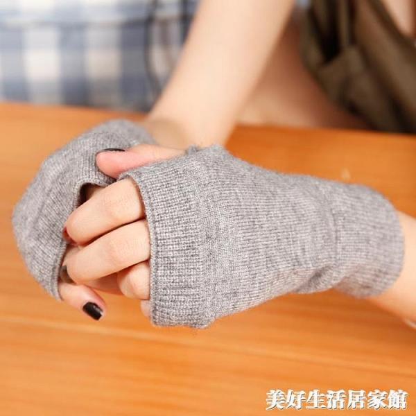2雙裝 手套男女士秋冬保暖可愛韓版半指手套女短款學生寫字漏指羊毛手套 美好生活