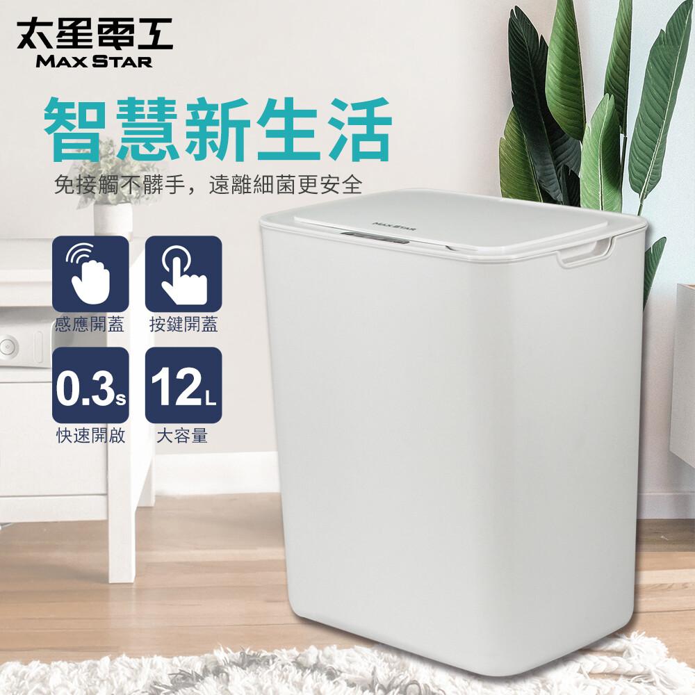 太星電工自動掀蓋垃圾桶12l(時尚白)