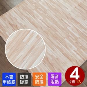 【Abuns】咖啡色拼花木紋大巧拼地墊(4片裝-適用0.5坪)