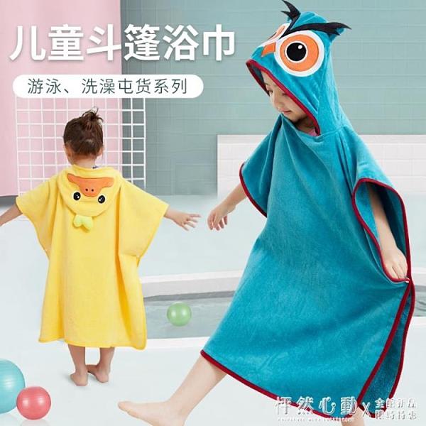 兒童浴巾帶帽斗篷純棉吸水毛巾衣寶寶全棉速干游泳浴袍洗澡沙灘巾 怦然新品
