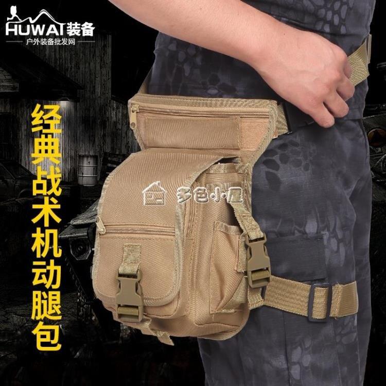 運動腿包 戰術腿包騎行腿掛運動多功能工具包實用附件包雜物包便攜