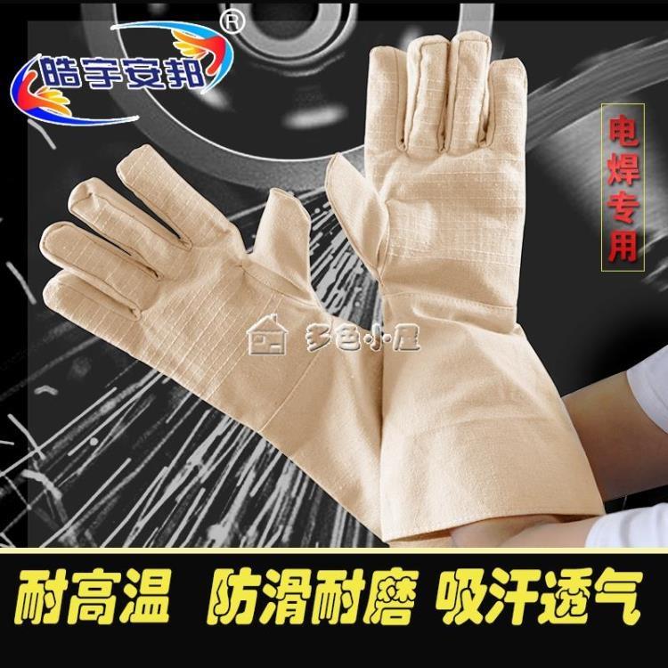 電焊手套 加長雙層全帆布勞保手套耐磨加厚純棉內襯機修電焊工作業防護