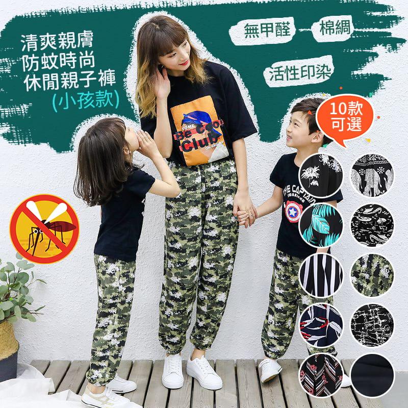 清爽親膚防蚊時尚休閒親子褲(小孩款)