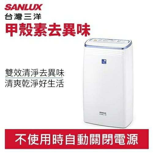 SANLUX 台灣三洋 SDH-126M 12公升 微電腦 除濕機