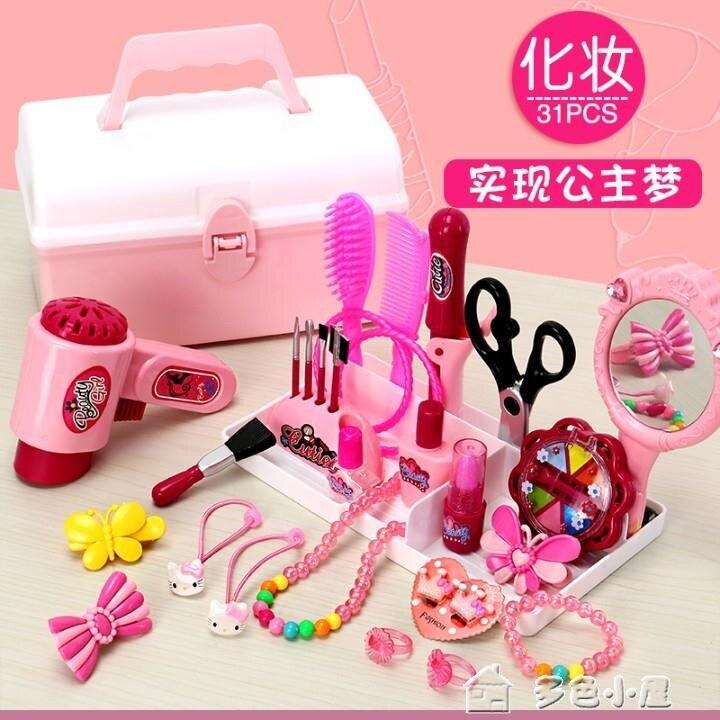女童玩具女孩女童兒童益智玩具仿真公主化妝品盒套裝寶寶過家家梳妝臺