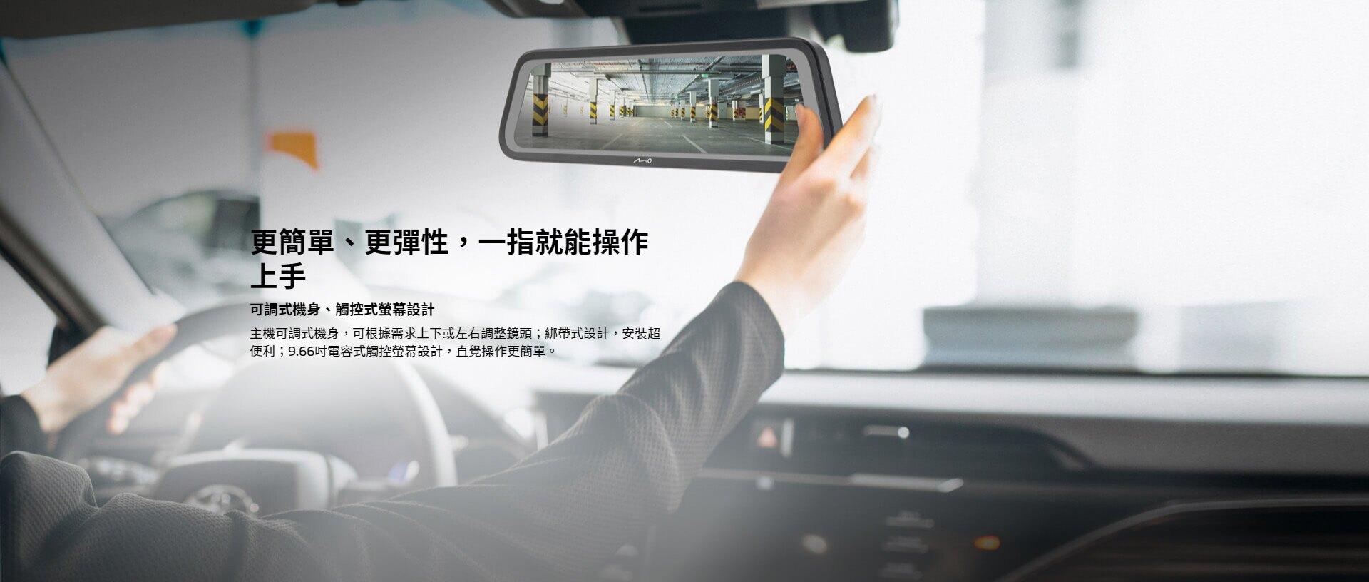 送大容量記憶卡 Mio MiVue™ R76T 雙鏡星光級 全屏觸控式電子後視鏡 後鏡頭倒車顯影