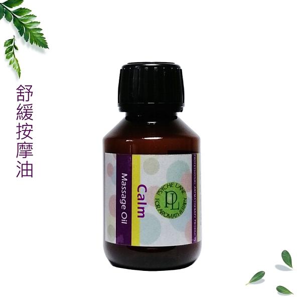 PL 舒緩複方按摩油 100ml。Clam Massage Oil