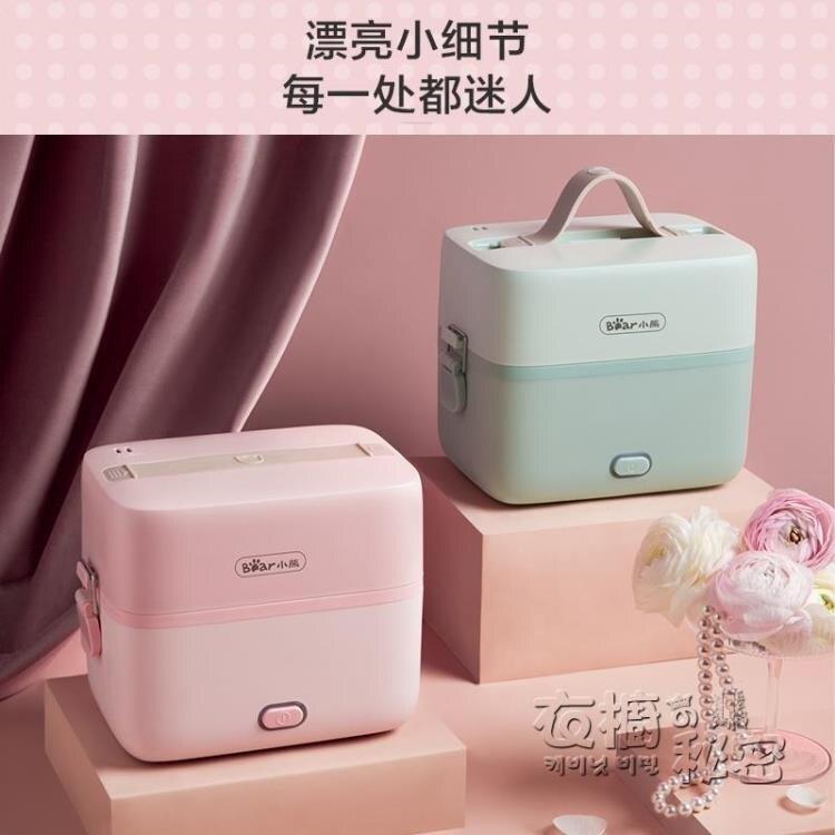 小熊電熱飯盒便攜式可插電自動保溫加熱不銹鋼迷你蒸菜蒸熱飯神器
