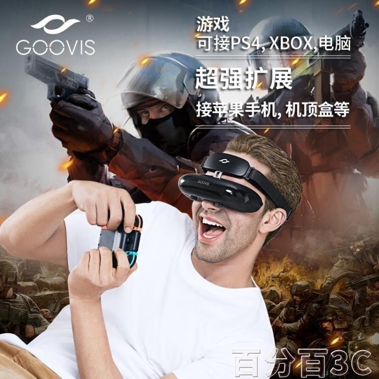 VR眼鏡 【4K無顆粒】GOOVIS酷睿視高清VR一體機3D頭戴顯示器智慧視頻眼鏡 尚品衣櫥 雙11
